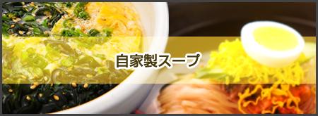 自家製スープ